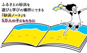 300,000円 砂浜ノートお届けコース