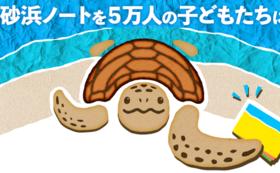 500,000円 砂浜ノートお届けコース