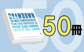 【購入予約】書籍『ドローダウン』50冊