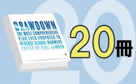 【購入予約】書籍『ドローダウン』20冊