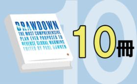 【購入予約】書籍『ドローダウン』10冊