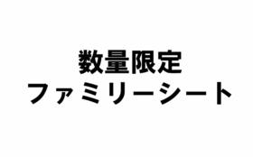 【終了】数量限定ファミリーシート(最大4席まで)