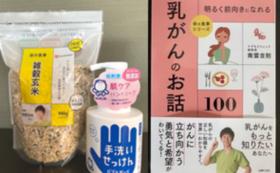 【提携企業様】命の食事ギフト(南雲Dr.著書本「乳がんのお話」付き)