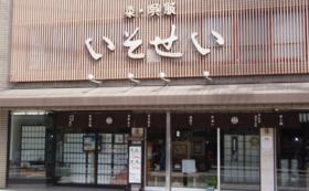 瀬田の唐橋※落語War!参+いそせい呉服店