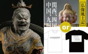 籔内佐斗司教授の著書セット or 記念Tシャツ