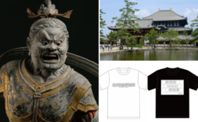 東大寺への奉納時に立ち会い