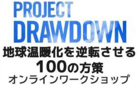 ドローダウン紹介オンラインワークショップ参加券