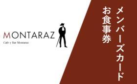 【お得】7,500円分のお食事券&MONTARAZメンバーズカード