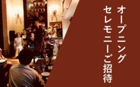 <10月20日>1日30名様限定オープニングセレモニーご招待
