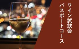 スペイン産ワイン試飲会パスポートコース