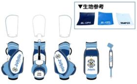【プレミアムグッズコース】ジュビロデザインゴルフバッグ(10インチ)