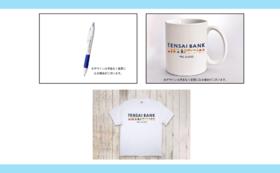 Tシャツ・ボールペン・マグカップ・ステッカー3枚セット