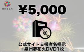 公式サイト支援者名掲示+花火DVD1枚
