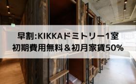 【早割】KIKKAドミトリー1室:初期費用無料&初月家賃50%プラン