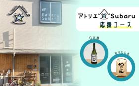 【アトリエSubaru応援】10,000円コースD