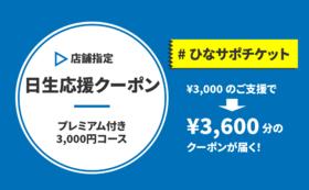 【店舗指定】日生応援クーポン(プレミアム付きクーポン券3,000円コース)