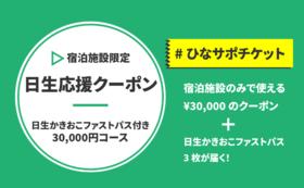 【宿泊施設限定】日生応援クーポン(クーポン券+日生かきおこファストパス3枚30,000円コース)