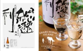 淡路島五色町の日本酒 総邌利souneriセット(限定数10)