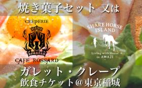 ガレット・クレープ飲食チケットまたは焼菓子セット(限定数10)