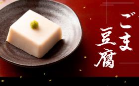 【31%off】ごま豆腐4種を1年間毎月お届け