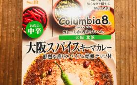 自宅でもColumbia8を食べて応援コース(8/17Tシャツ・缶バッジ追加!)