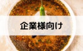 【企業様向け】マックス応援コース
