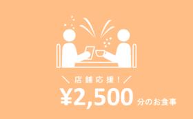 飲食店舗指定コース:2,500円