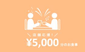 飲食店舗指定コース:5,000円