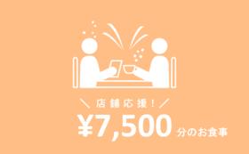飲食店舗指定コース:7,500円