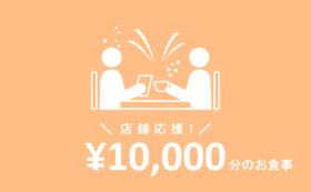 飲食店舗指定コース:10,000円
