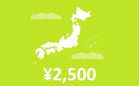 社会貢献活動応援コース:2,500円