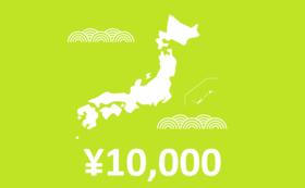社会貢献活動応援コース:10,000円