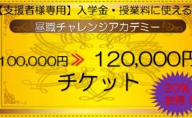 100,000円➡120,000円【入学希望者専用】最大35%お得!入学金・学費支払いに利用できる学費充当チケット