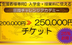 200,000円➡250,000円【入学希望者専用】最大35%お得!入学金・学費支払いに利用できる学費充当チケット