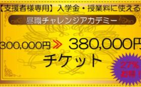 300,000円➡380,000円【入学希望者専用】最大35%お得!入学金・学費支払いに利用できる学費充当チケット