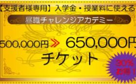 500,000円➡650,000円【入学希望者専用】最大35%お得!入学金・学費支払いに利用できる学費充当チケット