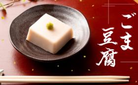 【26%off】ごま豆腐4種を2ヶ月に一度1年間お届け