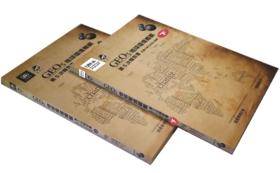 GEO-5の上巻と下巻 (それぞれA4フルカラー290頁)
