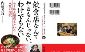 お礼状付500円割引券x4枚、書籍(先行配布)