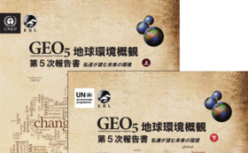 GEO-5の上下巻と共に持続可能な社会を実現しよう