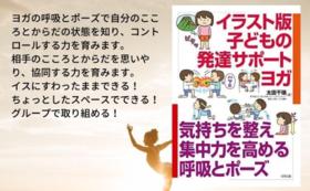 感謝の気持ち 書籍「イラスト版子どもの発達サポートヨガ」贈呈