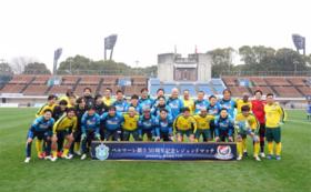 【企業様向けコース】歴代OB選手と試合@Shonan BMW スタジアム平塚