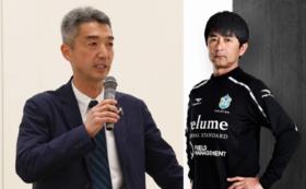 【企業様向けコース】水谷社長&浮嶋監督出張講演会