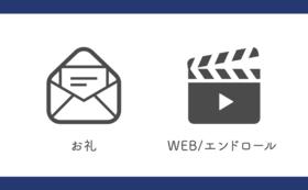 【塾生限定】オンライン三田祭に参加して三田!コース