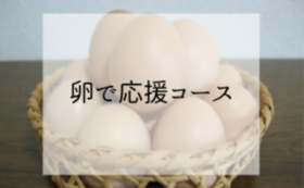 本宮烏骨鶏卵をお届け!卵で応援コース②