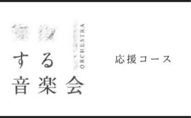 【税制優遇あり・チケットなし】プロジェクト応援コース
