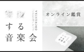 オンライン鑑賞チケット