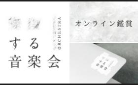 オンライン鑑賞チケット+オンライン二次会ご招待