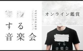 オンライン鑑賞チケット+Tシャツ
