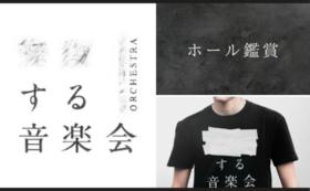ホール鑑賞チケット(A席)+オンライン再放送チケット(10月24日)